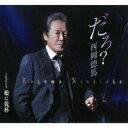 だろ?[CD] / 西岡徳馬