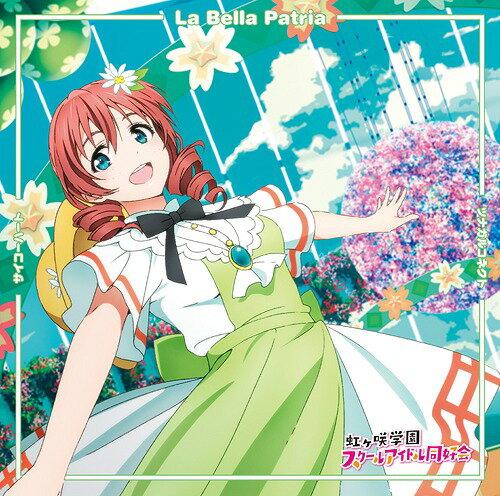 アニメソング, その他 TV! : La Bella Patria CD (CV: ) (CV: ) (CV: ) from