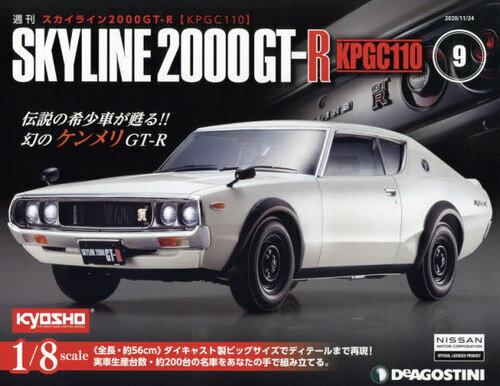 雑誌, 趣味 SKYLINE2000GT-R 20201124 ()