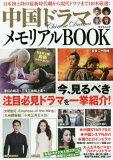 [書籍のメール便同梱は2冊まで]/中国ドラマメモリアルBOOK[本/雑誌] (タツミムック) / 辰巳出版