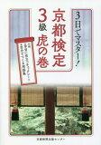 [書籍のゆうメール同梱は2冊まで]/3日でマスター!京都検定3級虎の巻[本/雑誌] / 京都新聞出版センター