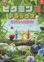 [書籍とのメール便同梱不可]/ピクミン3 デラックス オフィシャルガイド NINTENDO SWITCH[本/雑誌] (単行本・ムック) / KADOKAWA Game Linkage