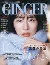 GINGER (ジンジャー)[本/雑誌] 2021年1月号 【表紙】 田中みな実