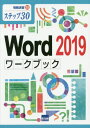 [書籍とのゆうメール同梱不可]/Word 2019ワークブック ステップ30[本/雑誌] (情報演習) / 相澤裕介/著