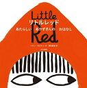 [書籍のゆうメール同梱は2冊まで]/リトルレッド あたらしいあかずきんのおはなし / 原タイトル:Little Red[本/雑誌] / ベサン・ウルヴィン/作 関根麻里/訳