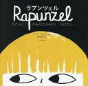 [書籍のゆうメール同梱は2冊まで]/ラプンツェル あたらしいかみながひめのおはなし / 原タイトル:Rapunzel[本/雑誌] / ベサン・ウルヴィン/作 関根麻里/訳