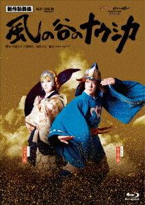 歌舞伎『風の谷のナウシカ』 Blu-ray /歌舞伎