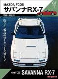 [書籍のゆうメール同梱は2冊まで]/GT memories[本/雑誌] 5 FC3S サバンナ RX-7 (Motor Magazine Mook) / モーターマガジン社