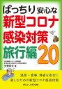 [書籍のメール便同梱は2冊まで]/新型コロナ感染対策 旅行編20[本/雑誌] (ばっちり安全な) / 矢野邦夫/著