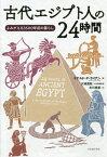 [書籍のゆうメール同梱は2冊まで]/古代エジプト人の24時間 よみがえる3500年前の暮らし / 原タイトル:24HOURS IN ANCIENT EGYPT[本/雑誌] / ドナルド・P・ライアン/著 大城道則/日本語版監修 市川恵里/訳