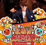 よみぃ×太鼓の達人 ピアノコレクション (おに)[CD] / よみぃ