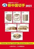 [書籍のメール便同梱は2冊まで]/新中国切手 2021[本/雑誌] (JPS外国切手カタログ) / 日本郵趣協会