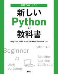 実習で身につく!新しいPythonの教科書 Pythonの基本スキルから機械学習の初歩まで[本/雑誌] (SCC Books B-415) / 境祐司/著