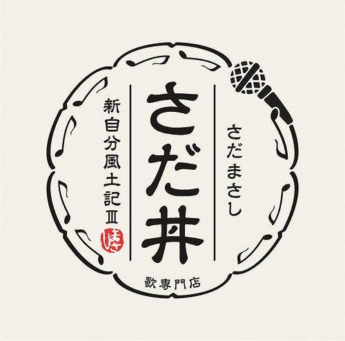 さだ丼〜新自分風土記III〜 CD /さだまさし