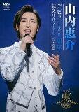 デビュー20周年記念リサイタル@日本武道館[DVD] / 山内惠介