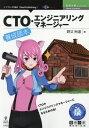 CTO・エンジニアリングマネージャー養成[本/雑誌] (技術
