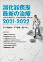 消化器疾患最新の治療 2021-2022[本/雑誌] / 小池和彦/編集 山本博徳/編集 瀬戸泰之/編集