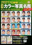 [書籍とのゆうメール同梱不可]/2021プロ野球全選手カラー写真名鑑&パーフェクト DATA BOOK[本/雑誌] (B.B.MOOK) / ベースボール・マガジン社