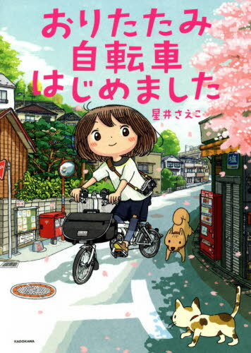 書籍のゆうメール同梱は2冊 /おりたたみ自転車はじめました 本/雑誌 /星井さえこ/著
