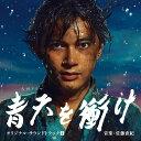 大河ドラマ 青天を衝け オリジナル・サウンドトラック I[CD] / TVサントラ (音楽: 佐藤直紀)