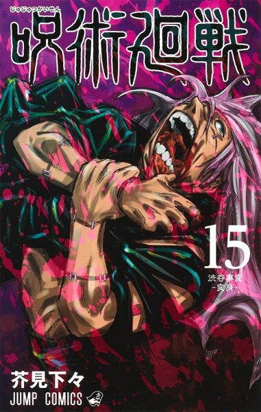 書籍のメール便同梱は2冊 /呪術廻戦 本/雑誌 15(ジャンプコミックス)(コミックス)/芥見下々/著