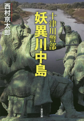 文庫, 文庫(歴史・時代) 2 ( 01-98 )
