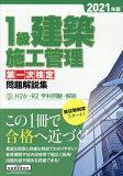 [書籍とのゆうメール同梱不可]/'21 1級建築施工管理第一次検定問題解[本/雑誌] / 地域開発研究所
