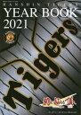 [書籍のゆうメール同梱は2冊まで]/阪神タイガース公式イヤーブック 2021[本/雑誌] / 阪神コンテンツ