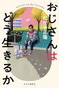 [書籍のメール便同梱は2冊まで]/おじさんはどう生きるか[本/雑誌] / 松任谷