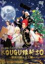 最初で最後のミュージカル KOUGU維新±0 〜聖夜ヲ廻ル大工陣〜[DVD] / ミュージカル