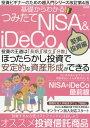 [書籍のメール便同梱は2冊まで]/つみたてNISA&iDeCo 堅実投資編[本/雑誌] (メディアッ