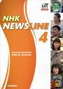 映像で学ぶNHK英語ニュースが伝える 4[本/雑誌] / 山崎達朗/編著 StellaM.Yamaz