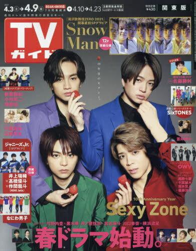 [書籍のメール便同梱は2冊まで]/週刊TVガイド(関東版)[本/雑誌] 2021年4月9日号 【表紙】 Sexy Zone (雑誌) / 東京ニュース通信社