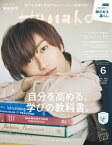 Hanako (ハナコ)[本/雑誌] 2021年6月号 【表紙】 阿部亮平(Snow Man) 【特集】 自分を高める学びの教科書。 (雑誌) / マガジンハウス