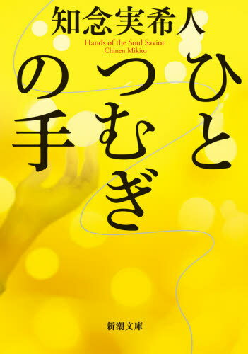 書籍のメール便同梱は2冊 /ひとつむぎの手 本/雑誌 (新潮文庫)/知念実希人/著