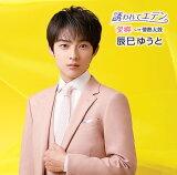 誘われてエデン/望郷[CD] (Dタイプ) / 辰巳ゆうと