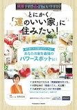 [書籍のメール便同梱は2冊まで]/とにかく「運のいい家」に住みたい![本/雑誌] (FUSOSHA) / 村野弘味/監修