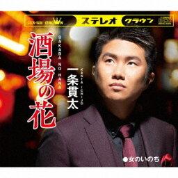 酒場の花/女のいのち[CD] / 一条貫太