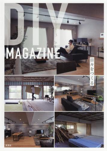 [書籍のメール便同梱は2冊まで]/DIY MAGAZINE 日々をつくる[本/雑誌] (単行本・ムック) / DIYMAGAZINEse‐chi/著