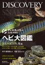 ヘビ大図鑑 分類ほか改良品種と生態・飼育・繁殖を解説 ナミヘ
