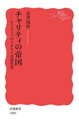 [書籍のメール便同梱は2冊まで]/チャリティの帝国 もうひとつのイギリス近現代史[本/雑誌] (岩波新書 新赤版 1880) / 金澤周作/著
