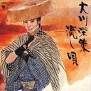 【送料無料選択可!】大川栄策歌手生活35周年記念 流し唄 / 大川栄策