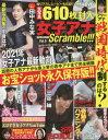 [書籍のメール便同梱は2冊まで]/女子アナScramble!!! 6[本/雑誌] (RKムックOK) / 楽楽出版