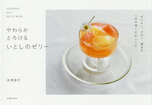 料理, お菓子・パン  SEASONAL JELLY RECIPE BOOK