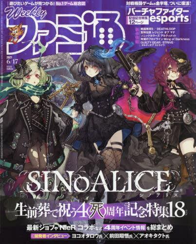 ゲーム, ゲーム攻略本 2 2021617 SINoALICE --4 () KADOKAWA