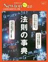法則の事典[本/雑誌] (Newtonライト2.0) / ニュートン・プレス