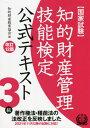 知的財産管理技能検定3級公式テキ 改12[本/雑誌] / 知的財産教育協会/編