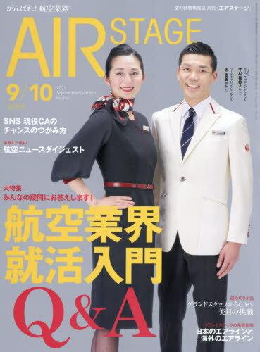 雑誌, 資格・求人・キャリア 2AirStage() 20219 ()