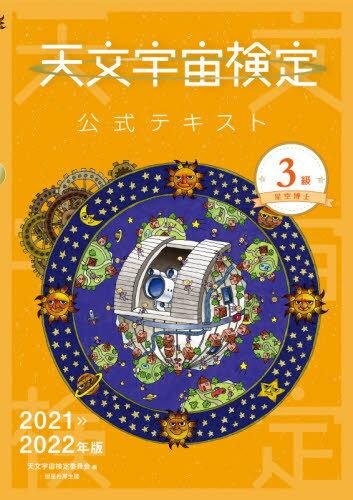 科学・医学・技術, 地学・天文学 21-22 3