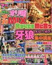 ぱちんこオリ術メガMIX 47[本/雑誌] (GW) / ガイドワークス